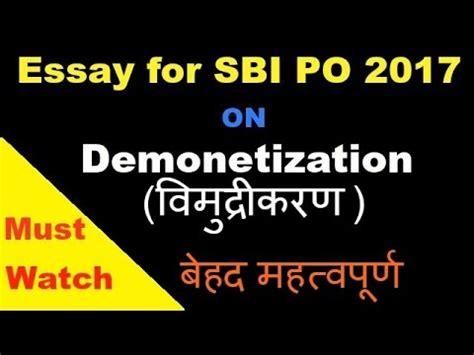 Demonetization essay ssc Ada